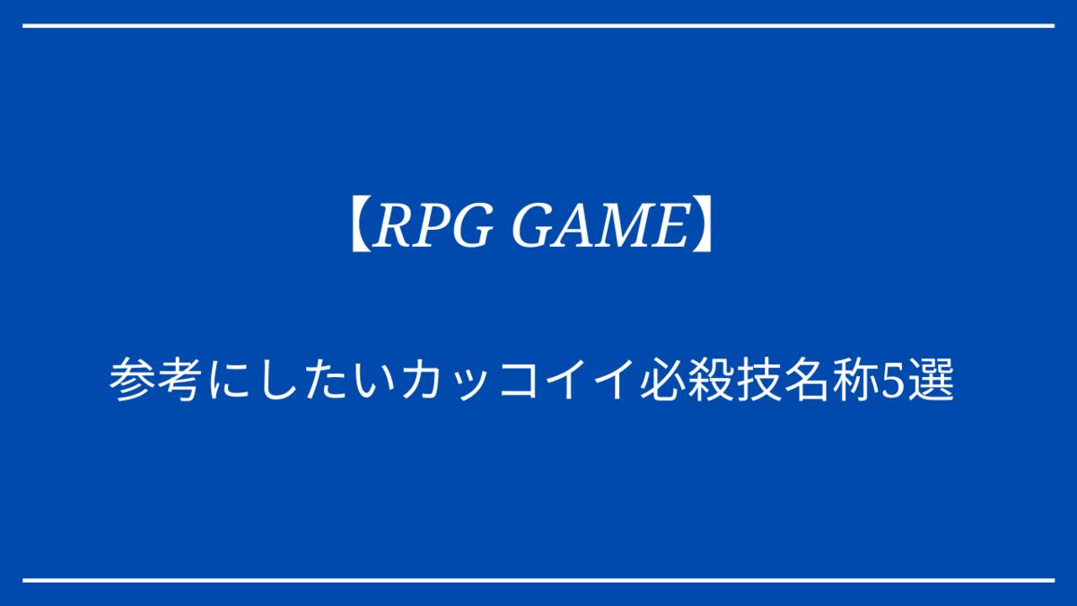 参考にしたいRPGゲームのカッコイイ必殺技名称5選