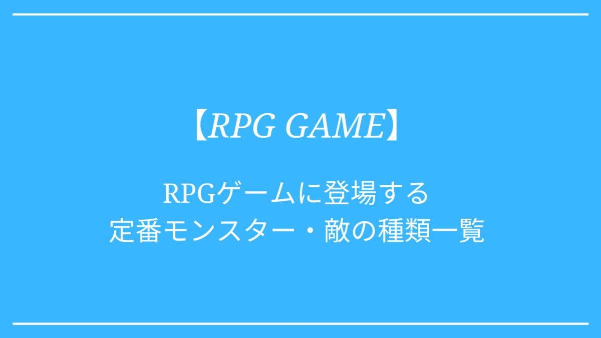 RPGゲームに登場する定番モンスター・敵の種類一覧