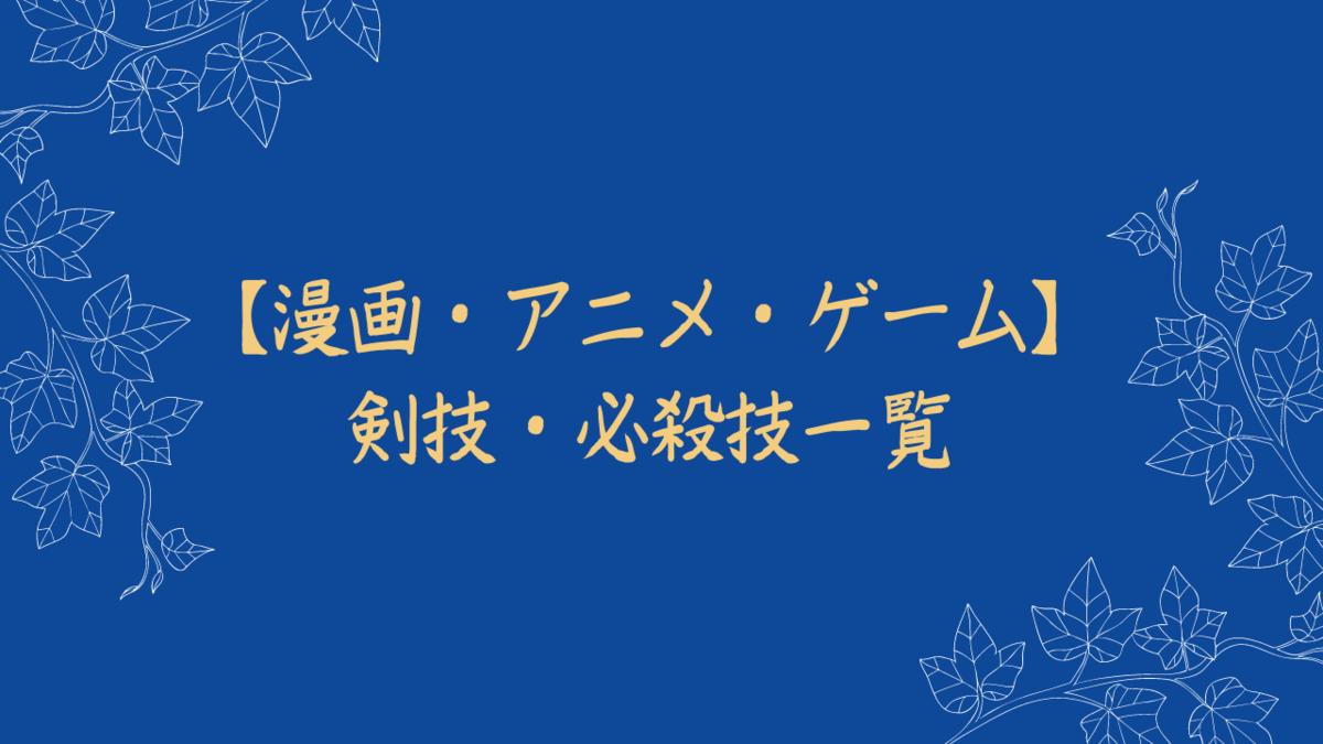 【漫画・ゲーム・アニメ】かっこいい剣技・必殺技一覧