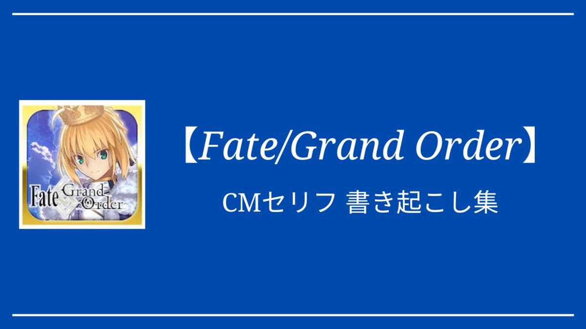 FateGrand Order【FGO】│CMセリフ書き起こし集