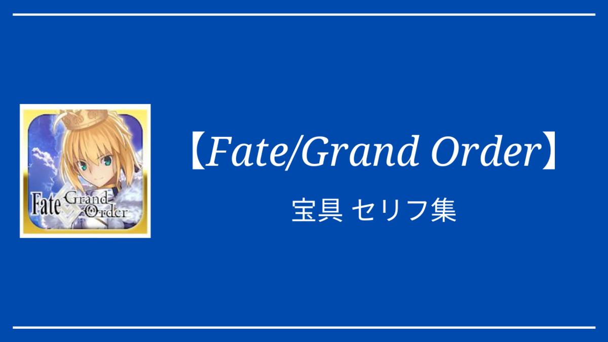 FateGrand Order│宝具 かっこいいセリフ・口上一覧
