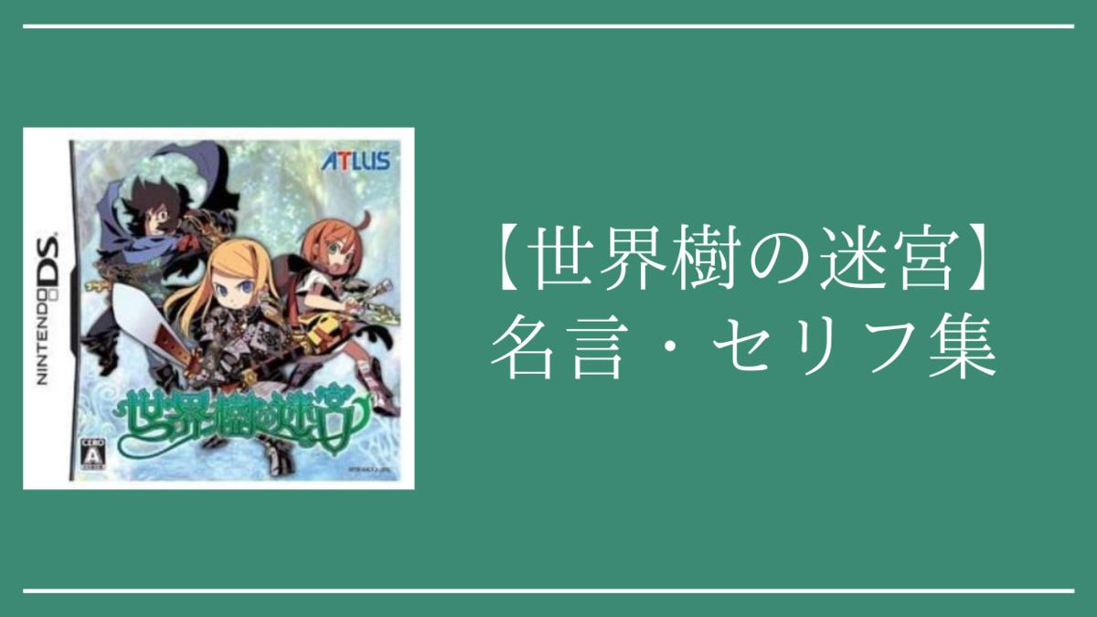 世界樹の迷宮│名言・セリフ・テキスト集