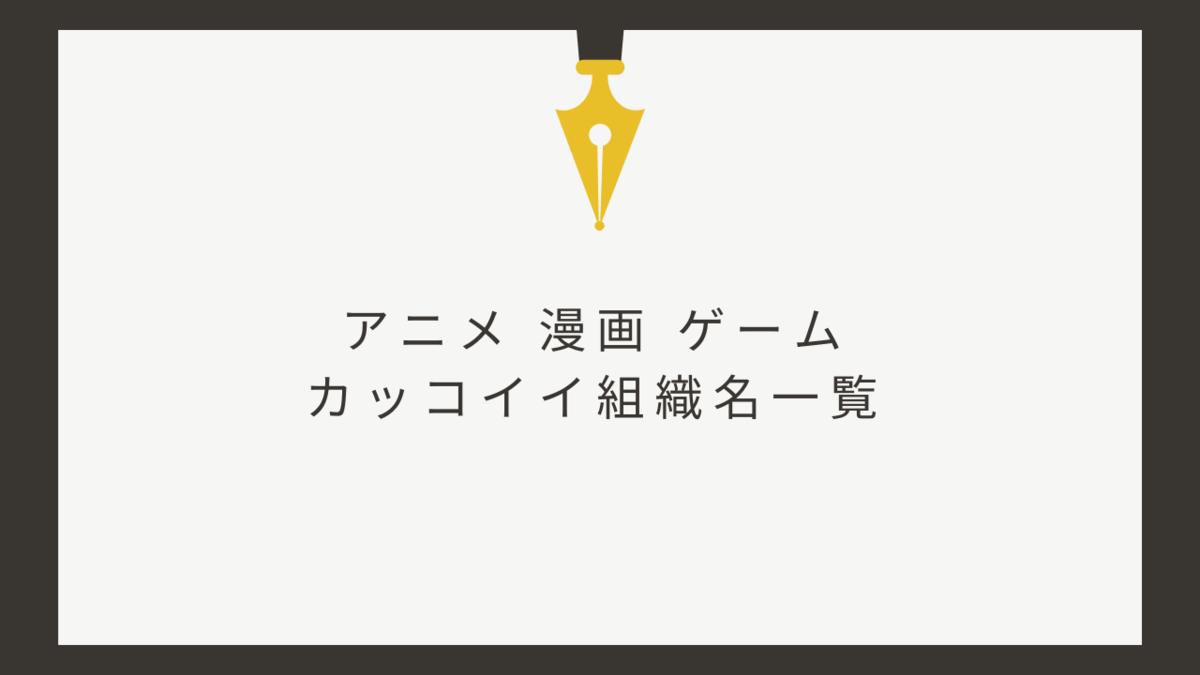 アニメ 小説 ラノベ 漫画 ゲーム! カッコイイ組織名一覧