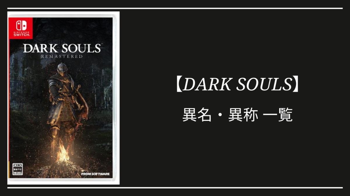 DARK SOULS(ダークソウル)│異名・異称 一覧