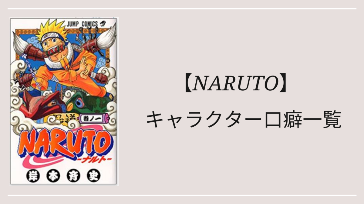 漫画『NARUTO(ナルト)』 キャラクター口癖一覧