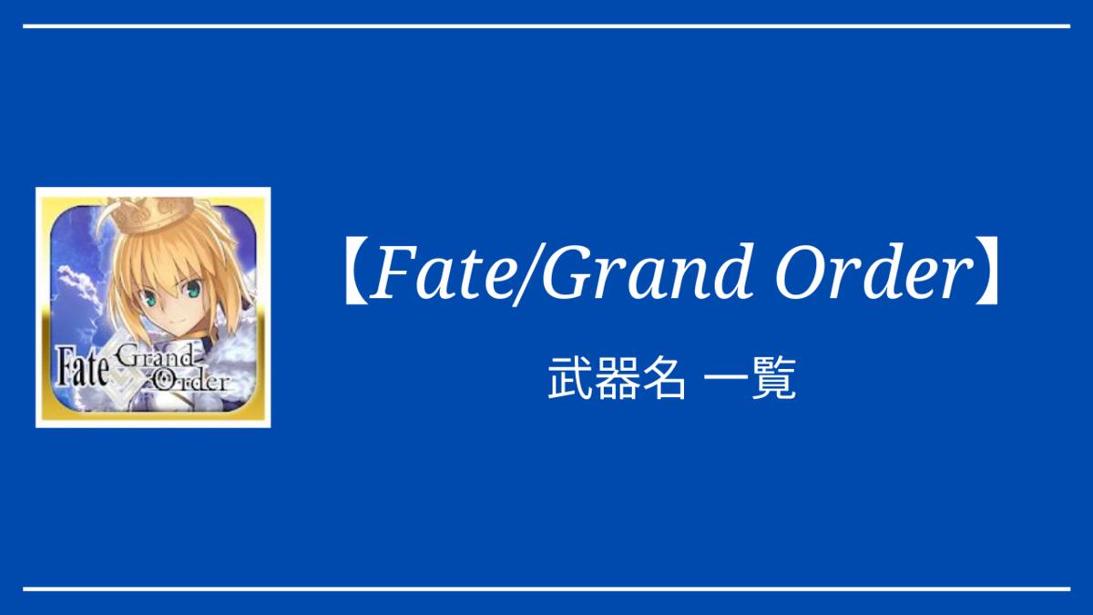 Fate/Grand Order 厨二かっこいい武器名まとめ一覧