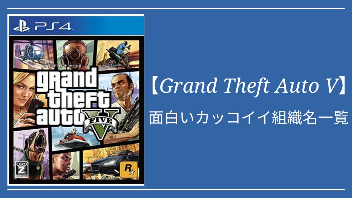 Grand Theft Auto V│面白いカッコイイ組織名一覧