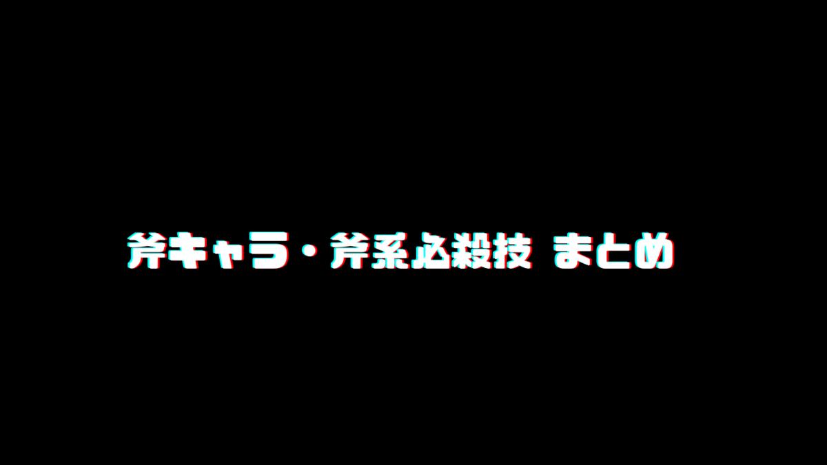 【漫画 アニメ ゲーム】斧キャラ・斧系必殺技まとめ集