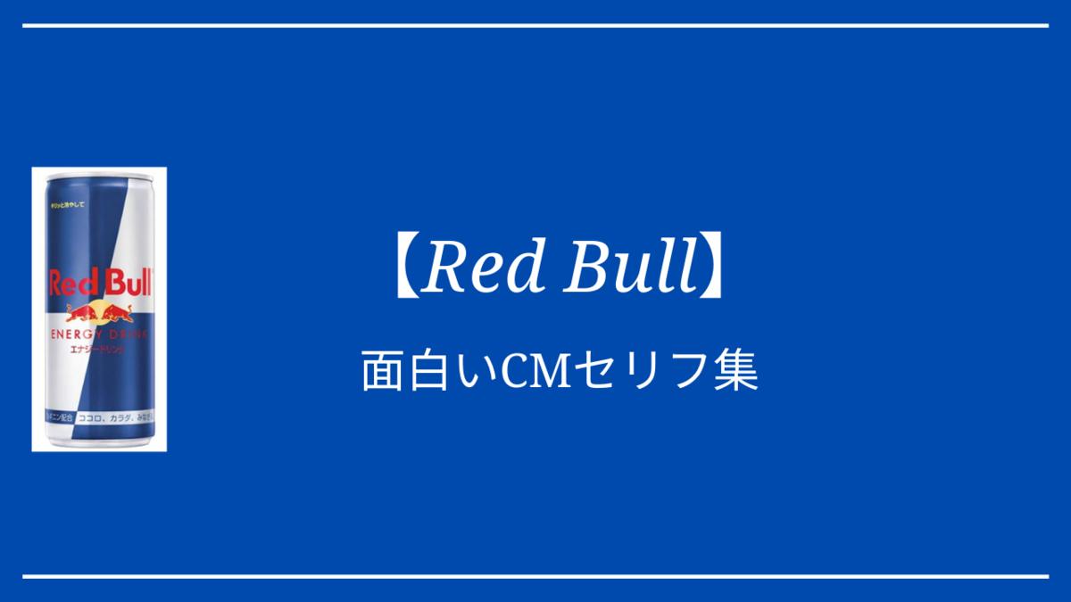Red Bull(レッドブル)│笑えるCMセリフ集