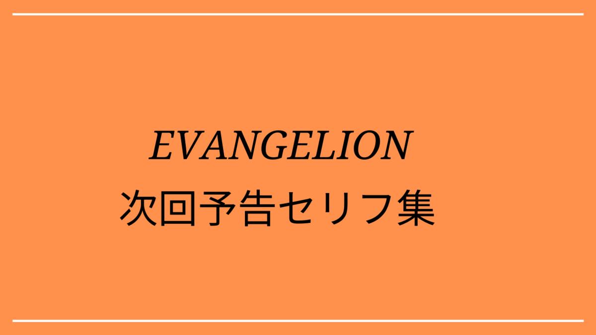 新世紀エヴァンゲリオン│次回予告セリフ一覧