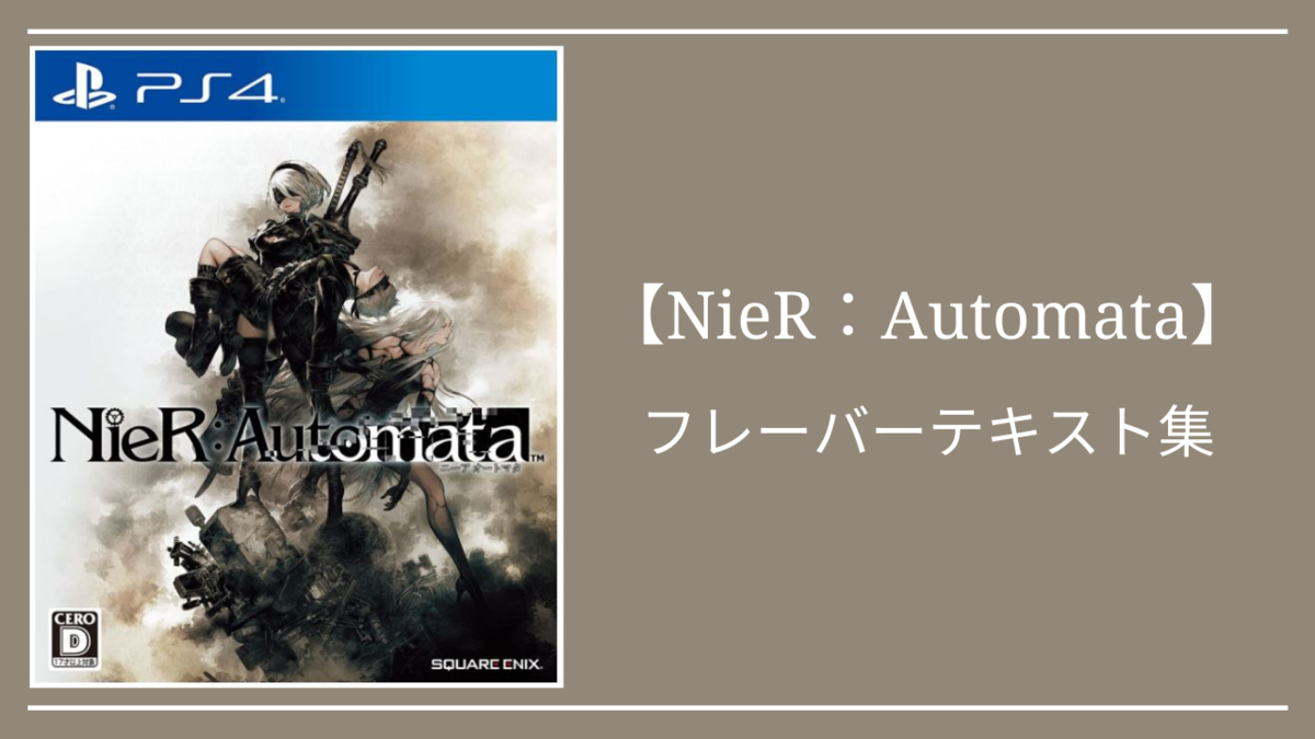 NieR:Automata│武器フレーバーテキスト一覧
