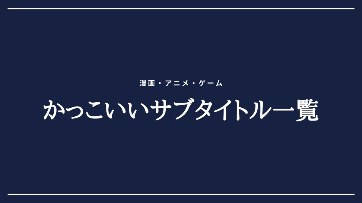 漫画 アニメ ゲーム カッコイイ秀逸なサブタイトル一覧