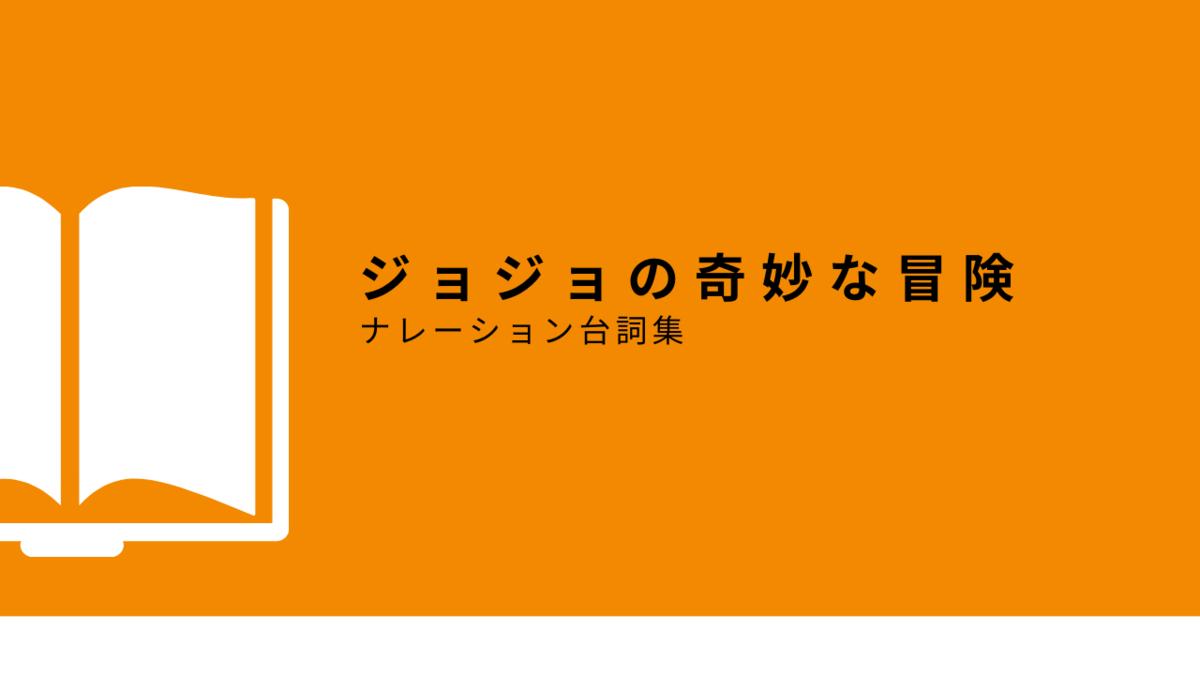 ジョジョの奇妙な冒険│CM・PVナレーション台詞集