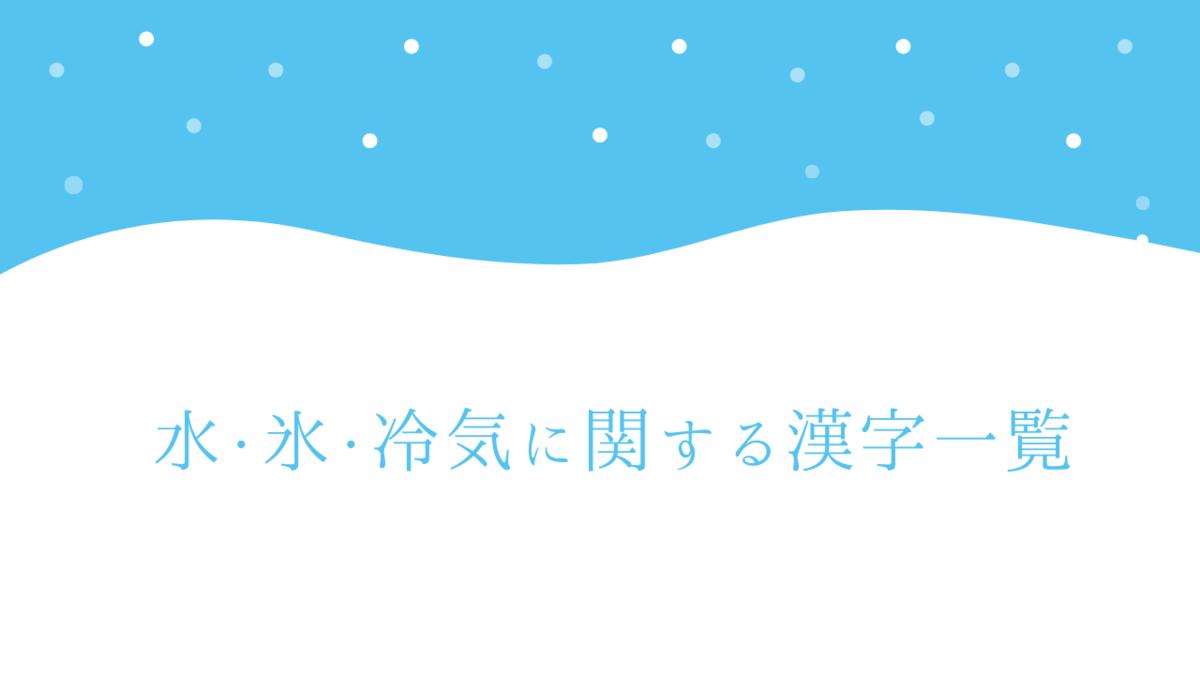 """創作に役立つ""""水 氷 冷気""""に関するカッコイイ漢字一覧"""