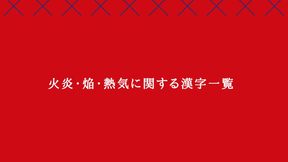 火炎・焔・熱気に関するカッコイイ漢字