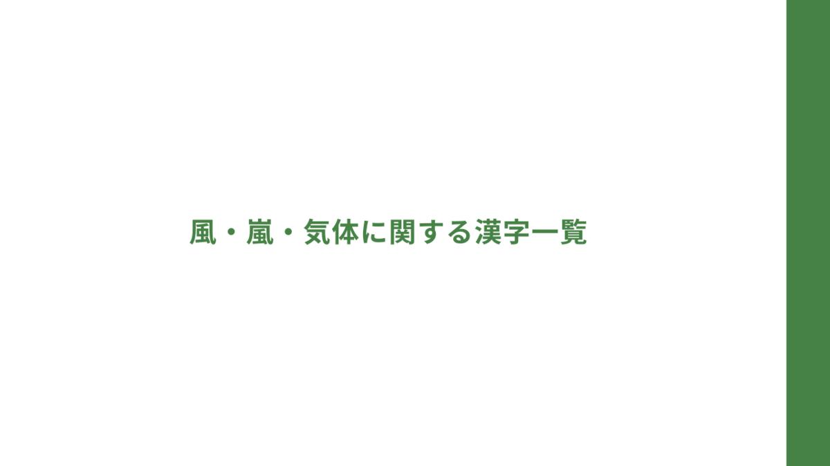 風・嵐・気体に関するカッコイイ漢字一覧