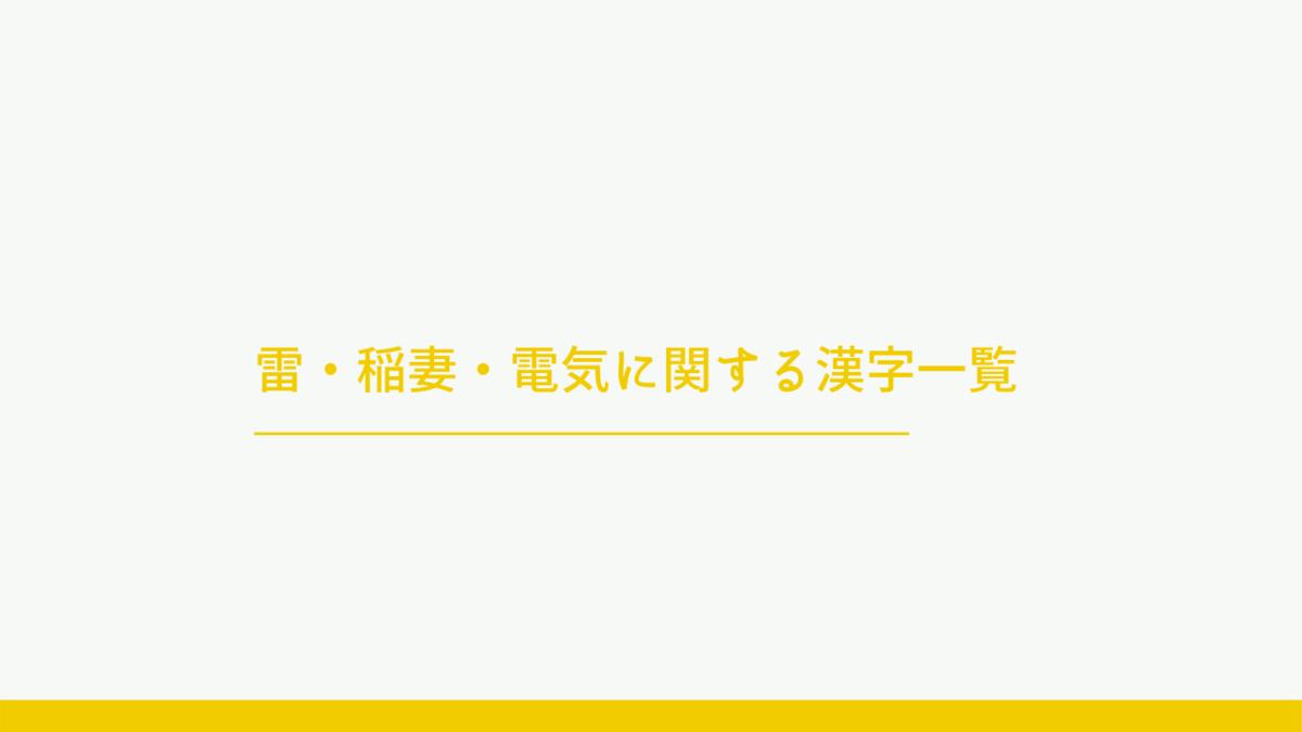 雷・稲妻・電気に関するカッコイイ漢字