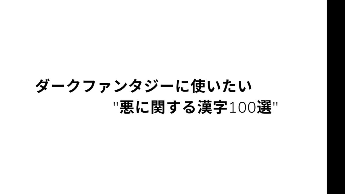 ダークファンタジーに使いたい悪に関する漢字100選
