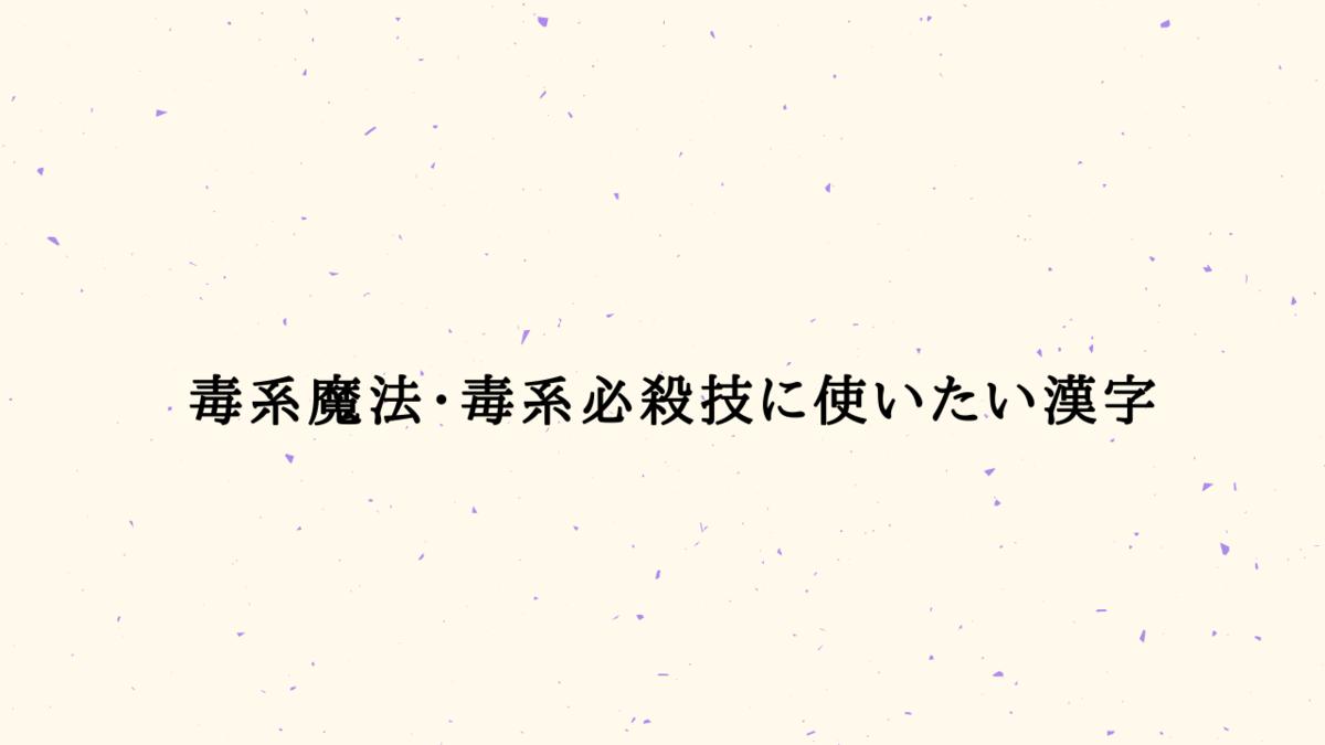 【創作】毒系魔法・毒系必殺技に使いたい漢字