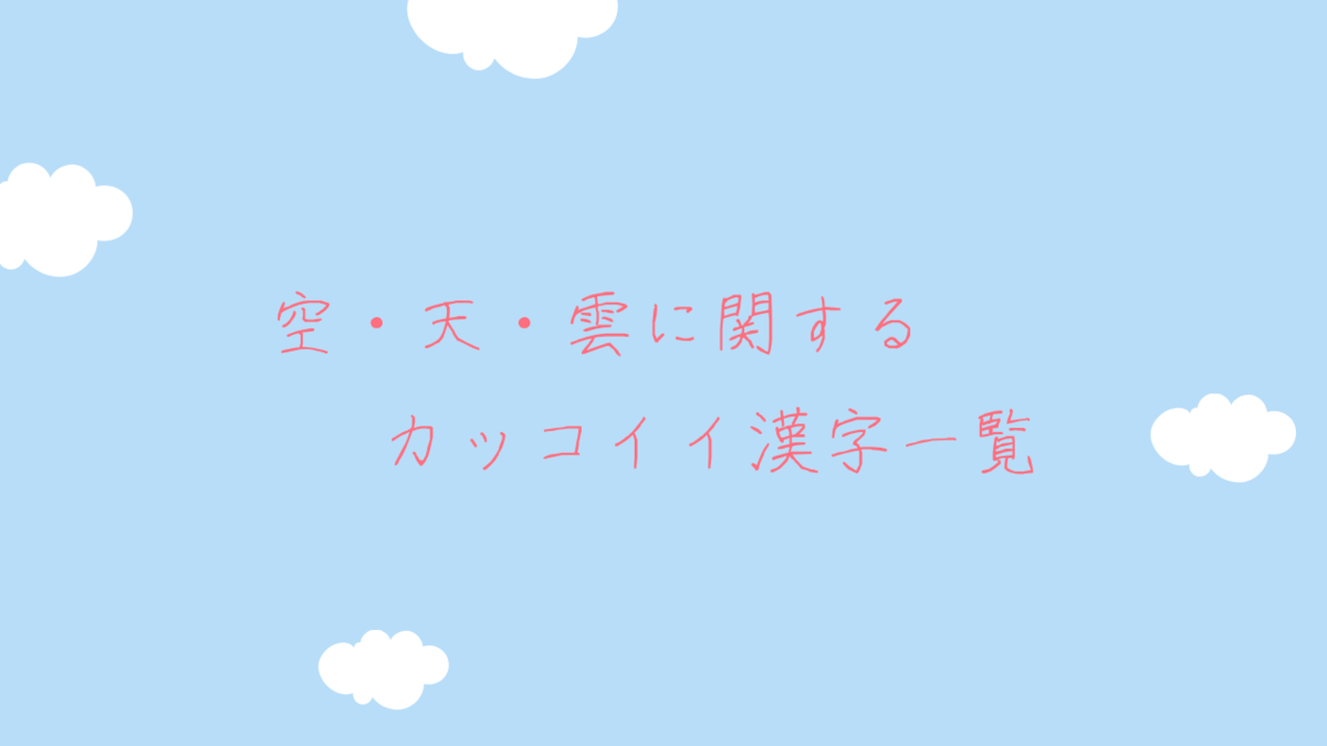 空・雲・天に関するカッコイイ漢字一覧