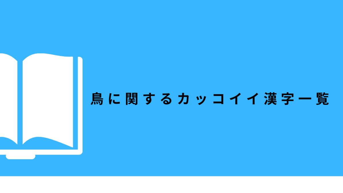 【創作】鳥に関するカッコイイ厨二チックな漢字一覧