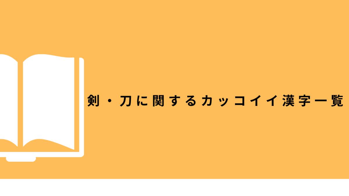 【創作】剣・刀に関するカッコイイ漢字・言葉集