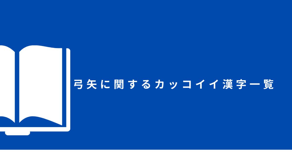 【創作】弓矢に関するカッコイイ漢字・四字熟語