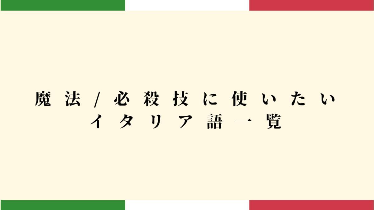 魔法名必殺技名に使いたいカッコいいイタリア語一覧