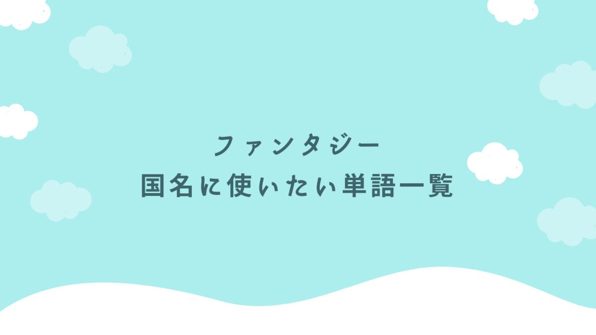 創作│和風洋風ファンタジーの国名に使いたい単語一覧