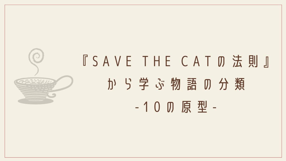 創作│『SAVE THE CATの法則』から学ぶ物語の分類-10の原型-