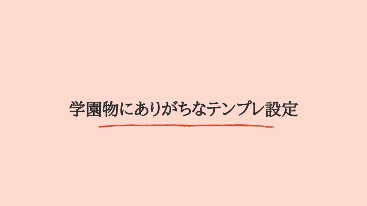 創作│学園物ラノベ・小説・アニメにありがちなテンプレ設定