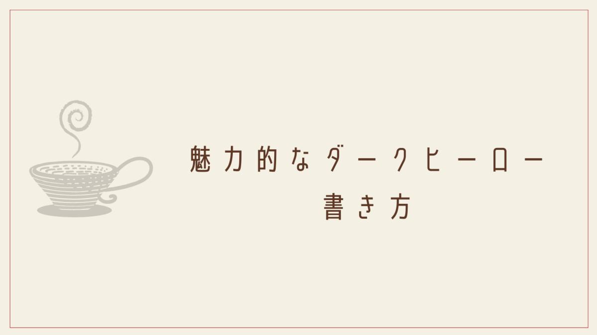 創作│魅力的なダークヒーローキャラの書き方【悪役の条件】