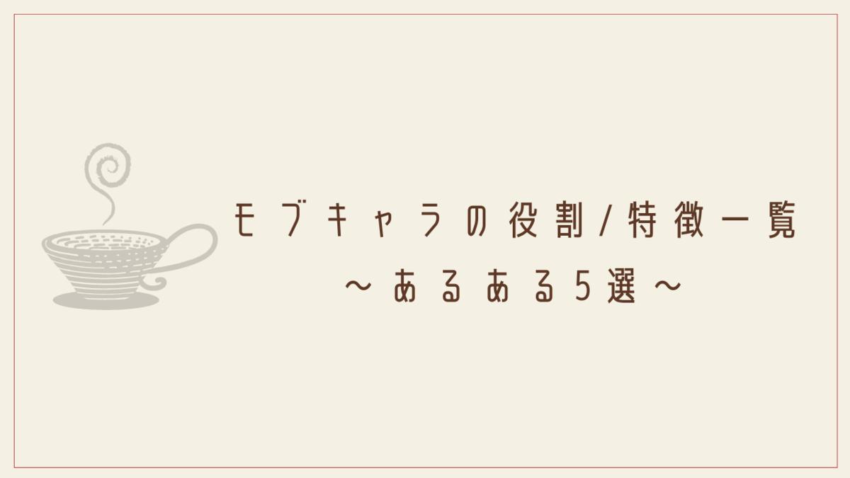 漫画 小説 アニメ│モブキャラの役割特徴一覧~あるある5選~