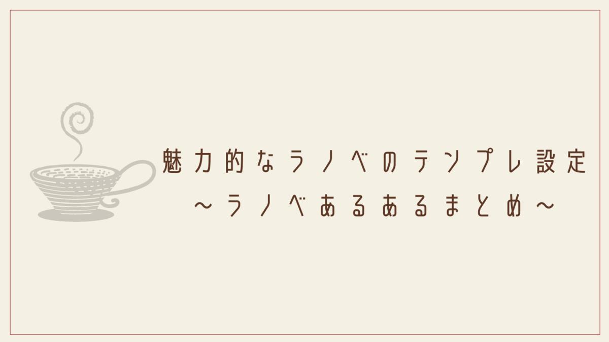 創作│魅力的なラノベのテンプレ設定一覧~ラノベあるあるまとめ集~