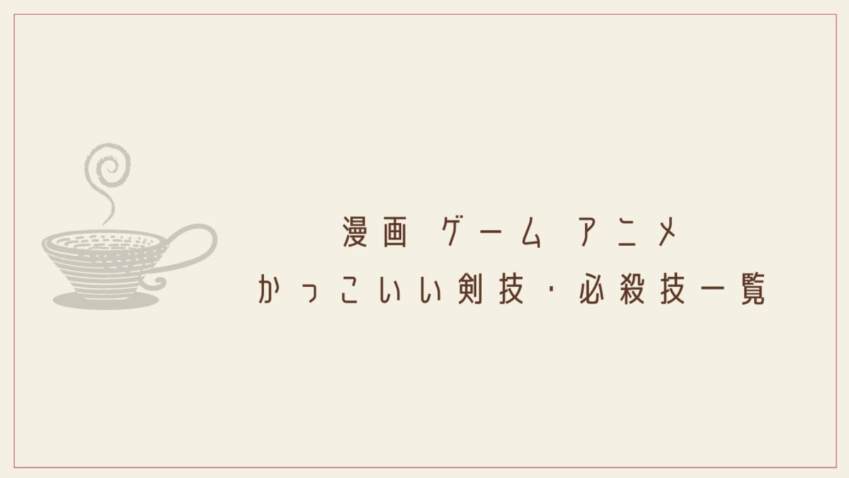 漫画 ゲーム アニメ│かっこいい剣技・必殺技一覧
