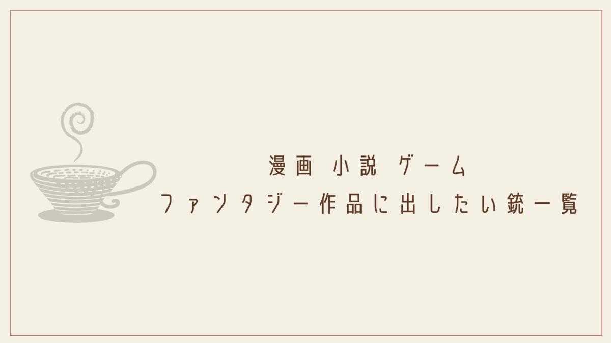 漫画 小説 ゲーム│ファンタジー作品に出したい銃一覧~傑作7種類~