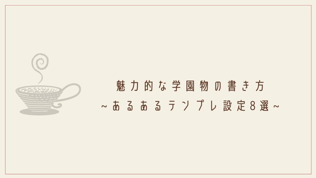 漫画 小説 ラノベ│魅力的な学園物の書き方~あるあるテンプレ設定8選~