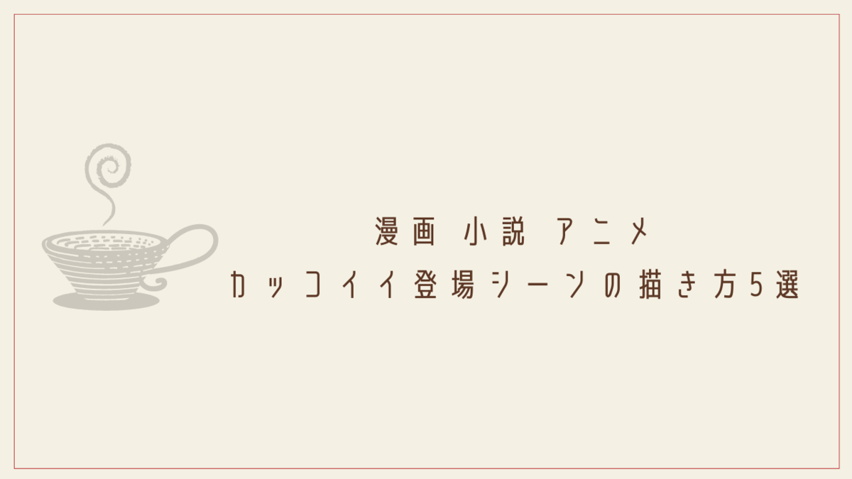 漫画 小説 アニメ│ヒーローのカッコイイ登場シーンの描き方5種類