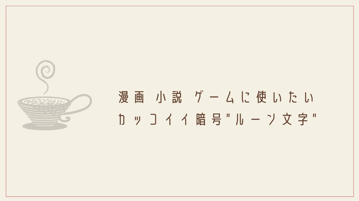 漫画 小説 ゲームに使いたいカッコイイ暗号ルーン文字(フサルク)