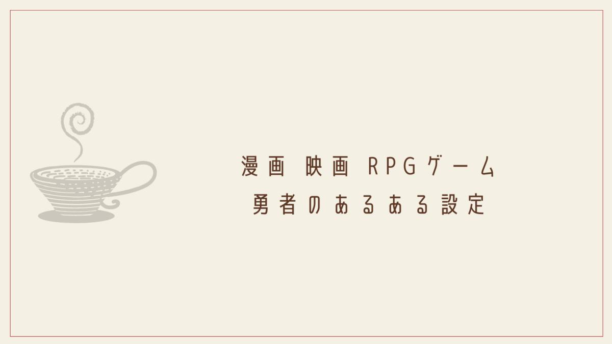 漫画 映画 RPGゲーム│ファンタジーにおける勇者のあるある設定