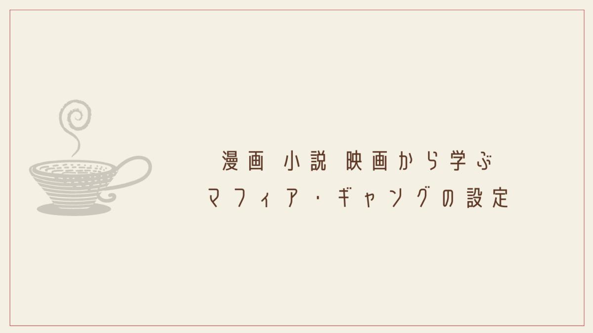 創作│漫画 小説 映画から学ぶマフィア・ギャングの設定~テンプレネタ6種類~