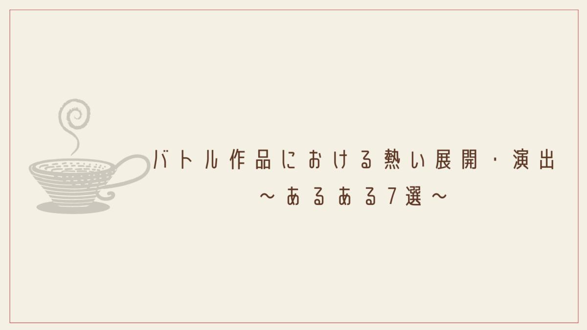 小説 漫画 アニメ│バトル作品における熱い展開・演出~あるある7選~