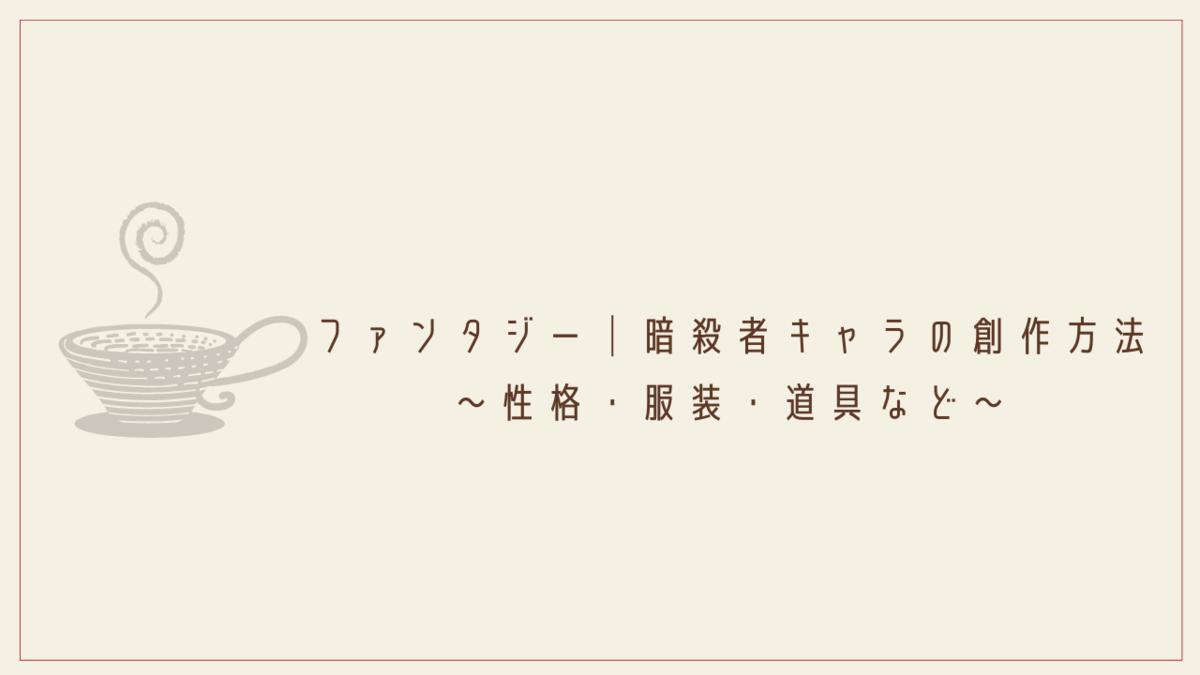 ファンタジー作品における暗殺者キャラの創作方法 ~性格・服装・道具etc~
