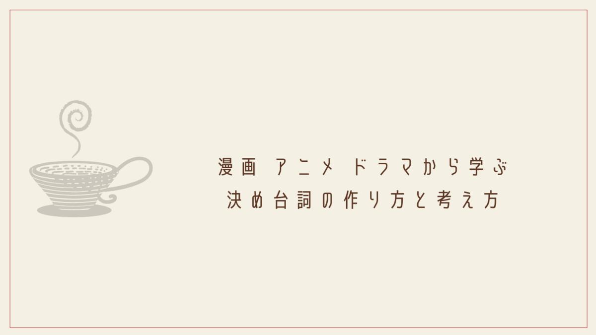 """漫画 アニメ ドラマから学ぶ""""決め台詞の作り方と考え方"""" ~10の例題付~"""