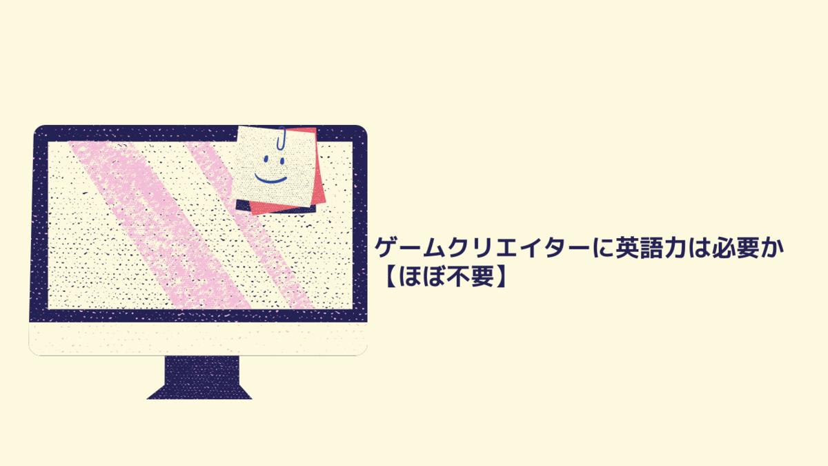 【本音】ゲームクリエイターに英語力は必要か【ほぼ不要】