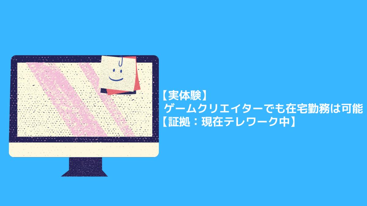 【実体験】ゲームクリエイターでも在宅勤務は可能【証拠:現在テレワーク中】