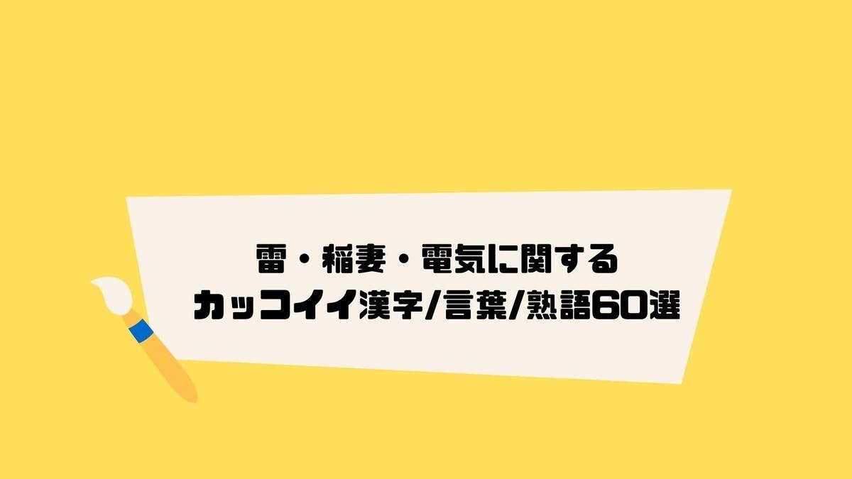 【創作】雷・稲妻・電気に関するカッコイイ漢字言葉熟語60選