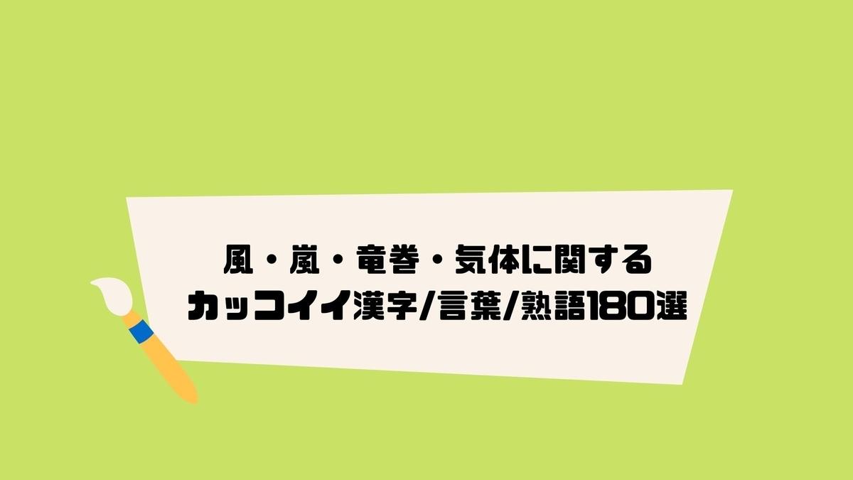風・嵐・竜巻・気体に関するカッコイイ漢字言葉熟語180選