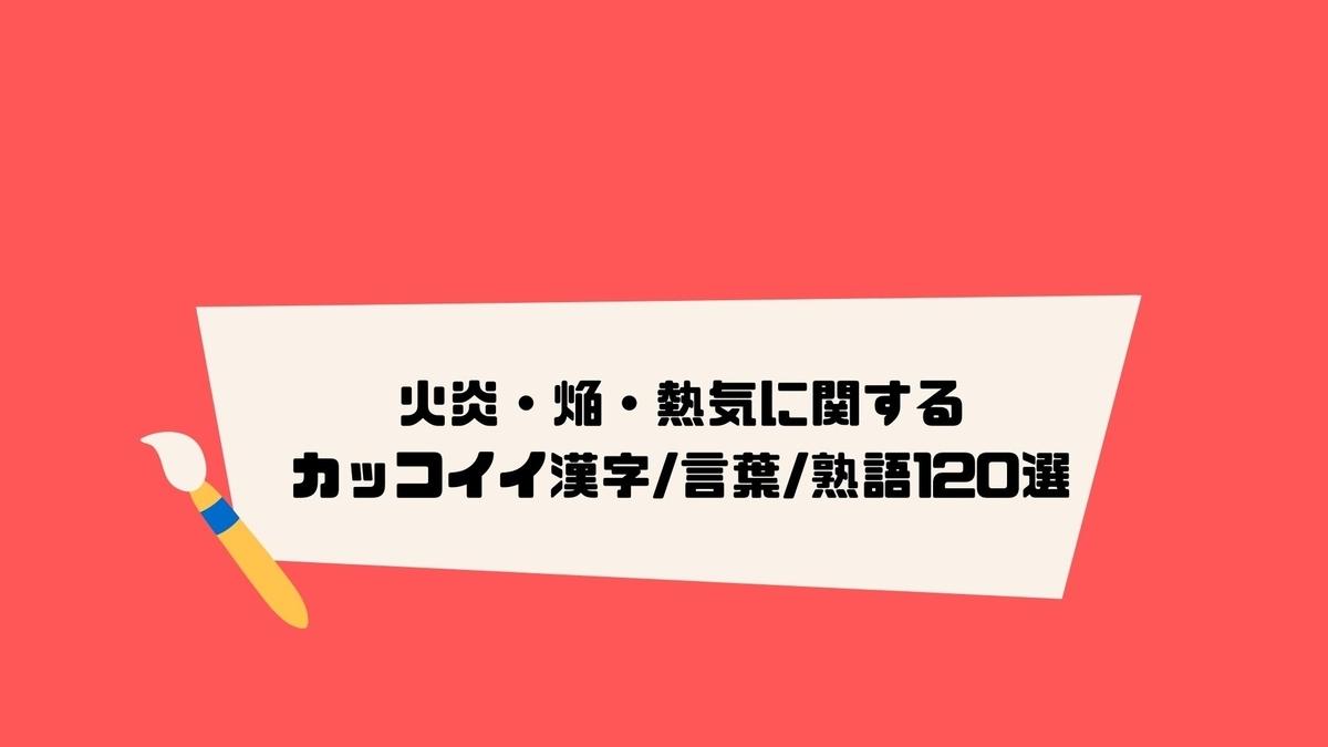 火炎・焔・熱気に関するカッコイイ漢字言葉熟語120選