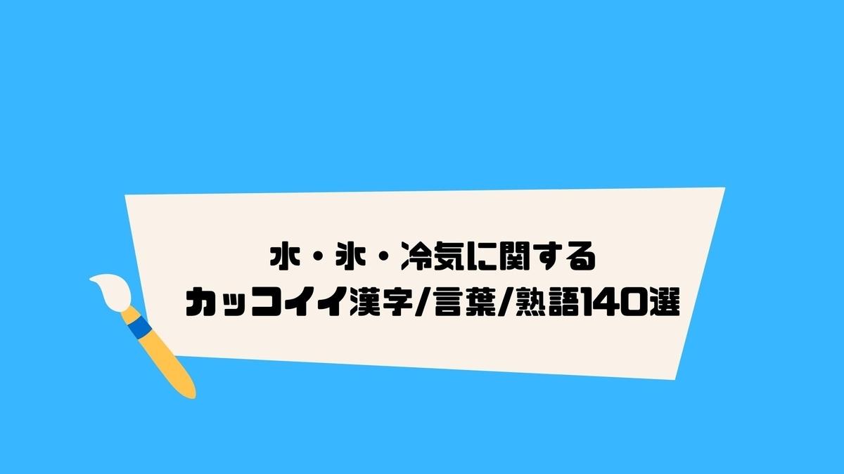 【創作】水・氷・冷気に関するカッコイイ漢字言葉熟語140選